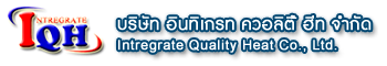 INTREGRATE QUALITY HEAT CO., LTD. : บริษัท อินทิเกรท ควอลิตี้ ฮีท จำกัด